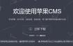 苹果CMS