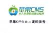 苹果CMS V10 定时任务说明