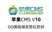 苹果CMS V10 开启 QQ微信域名防红防封跳转提示 减小域名误封率