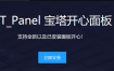 BT_Panel 宝塔开心面板宝塔7.0.2