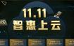 腾讯云11.11爆款1核2G云服务器首购88元,免费领9888元代金券,百款云产品一折起