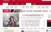 【门户论坛源码】全新商业源码精致大气中国红色调社区论坛dz优化极好SEO源码