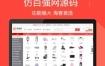 【帝国CMS】仿《百强网》源码 电商品牌特价大全网模板 带手机站 带会员系统帝国cms7.5整站源码