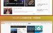 WordPress自媒体主题 WordPress模板,仿虎嗅网/仿雷锋网两套主题打包+高效SEO
