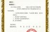 【防伪系统】2020.7月热门产品防伪码查询网站源码带证书模板