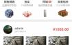 【Discuz】七豆高仿奢侈品闲鱼社区二手物品交易市场网站源码
