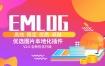 Emlog:图片本地化插件V2.0 全新升级优化版
