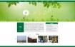 环保企业网站织梦dede模板源码[自适应手机版]