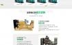 机电机械设备企业网站织梦dede模板源码[带手机版数据同步]