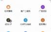【威客任务系统】二次开发优化版威客粉丝关注投票任务系统源码