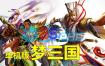 【梦三国】单机版 3D竞技网游一键端DOTA类LOL新GM充值游戏币