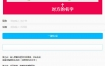 【HTML5源码】WX微信拍一拍搞怪小尾巴生成源码