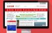 新闻博客军事资讯头条网织梦模板,PC+移动端+利于SEO优化,DEDECMS