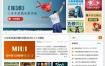 精仿小米社区+简约大气小米网站风格,WordPress主题