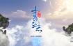 【青云志手游】考古服务端游戏源码+教程+补丁+安卓+IOS双端源码