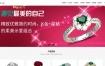 品牌珠宝首饰企业网站织梦dede模板源码[自适应手机版]