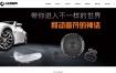 汽车音响电子产品企业网站织梦dede模板源码[自适应手机版]