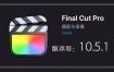 Final Cut Pro X 10.5.1 苹果MAC视频剪辑软件中文PJ版免费下载