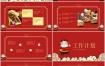 【PPT】牛年红色风格PPT模板述职报告