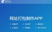 APP封装打包系统内测托管网站系统源码