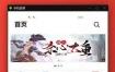 【小说源码】APP小说网站源码运营版+视频教程
