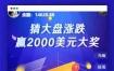 蓝色USDT指数涨跌最新二开币圈万盈财经源码/UI超漂亮/K线正常/完美控制