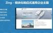 Zing – 模块化WordPress响应式通用企业商城主题V2.2.1
