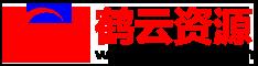 鹤云资源博客