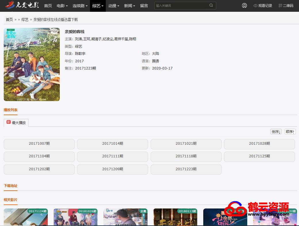 【苹果V10模板】v10自适应模板自适应模板,简单好看插图1