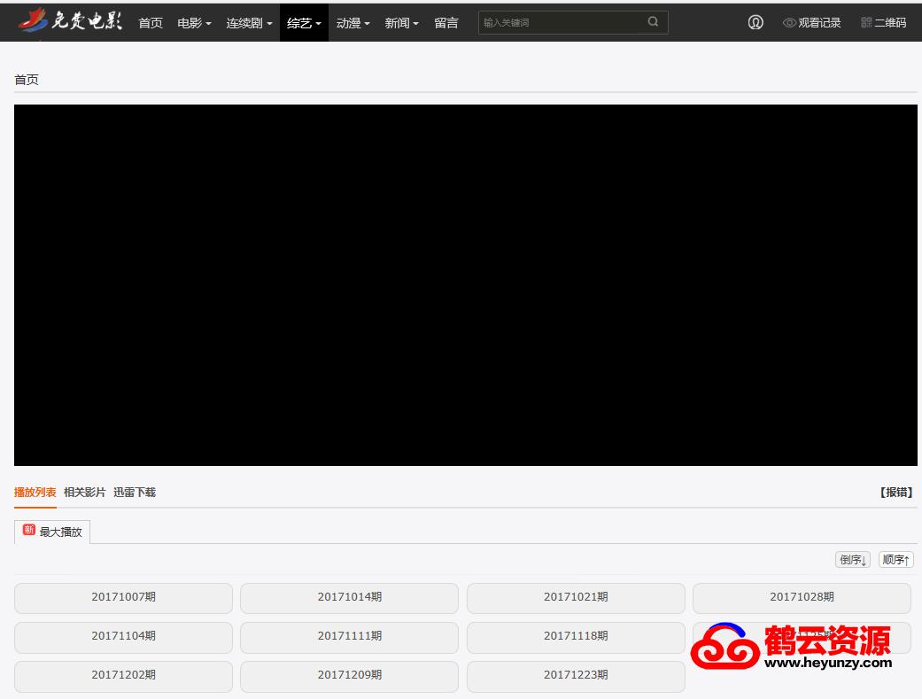 【苹果V10模板】v10自适应模板自适应模板,简单好看插图2