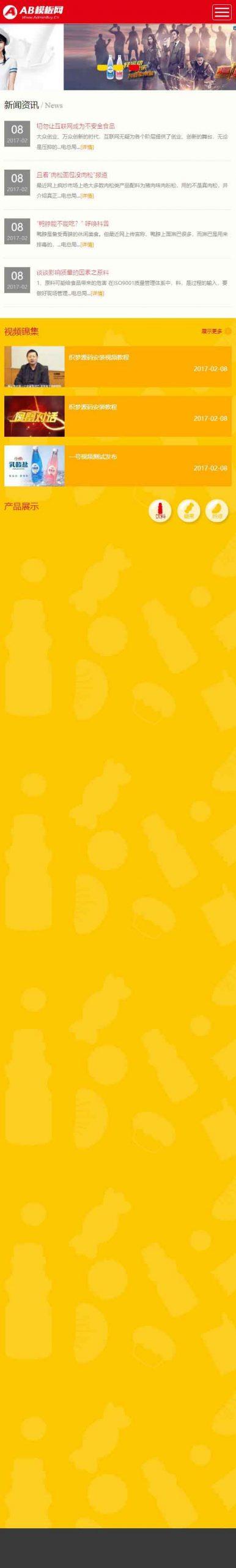 日化用品食品饮料企业网站织梦dede模板源码[自适应手机版]插图1