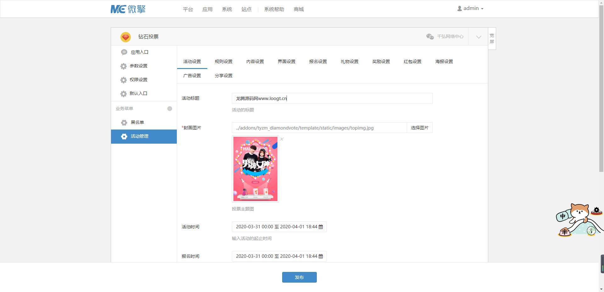 鹤云资源博客-【亲测】公众号钻石投票系统插图4