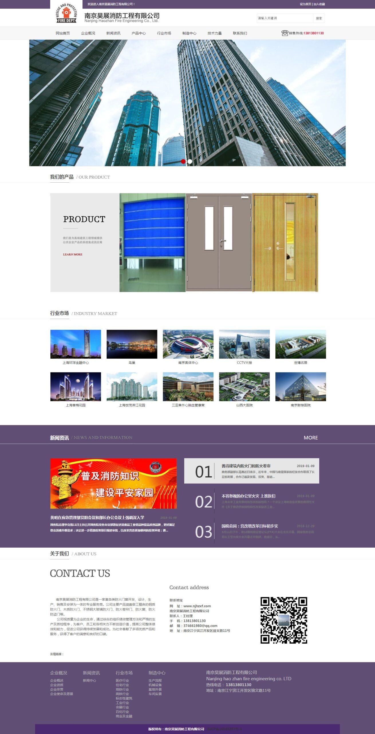织梦dedecms模板消防工程施工单位企业模板下载(PC模板)插图