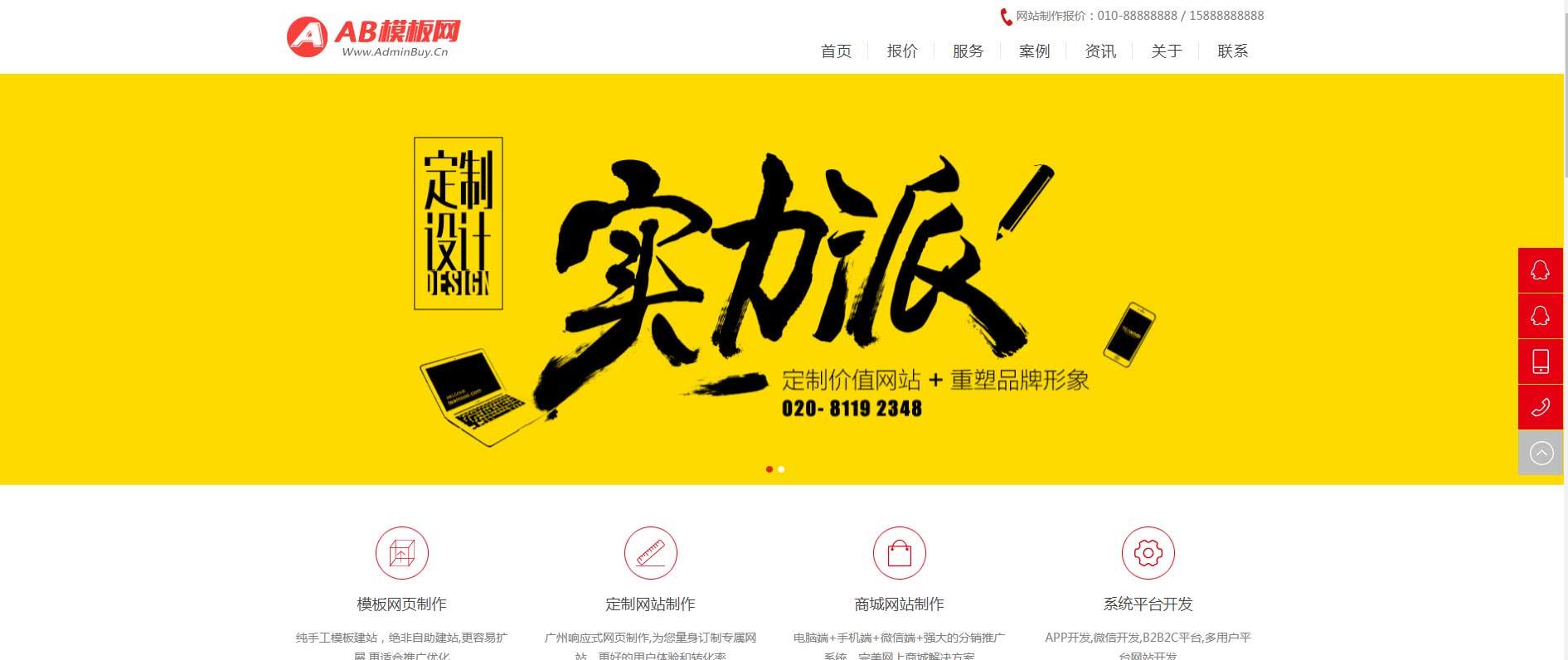 网络设计公司网站织梦dede模板源码[自适应手机版]插图