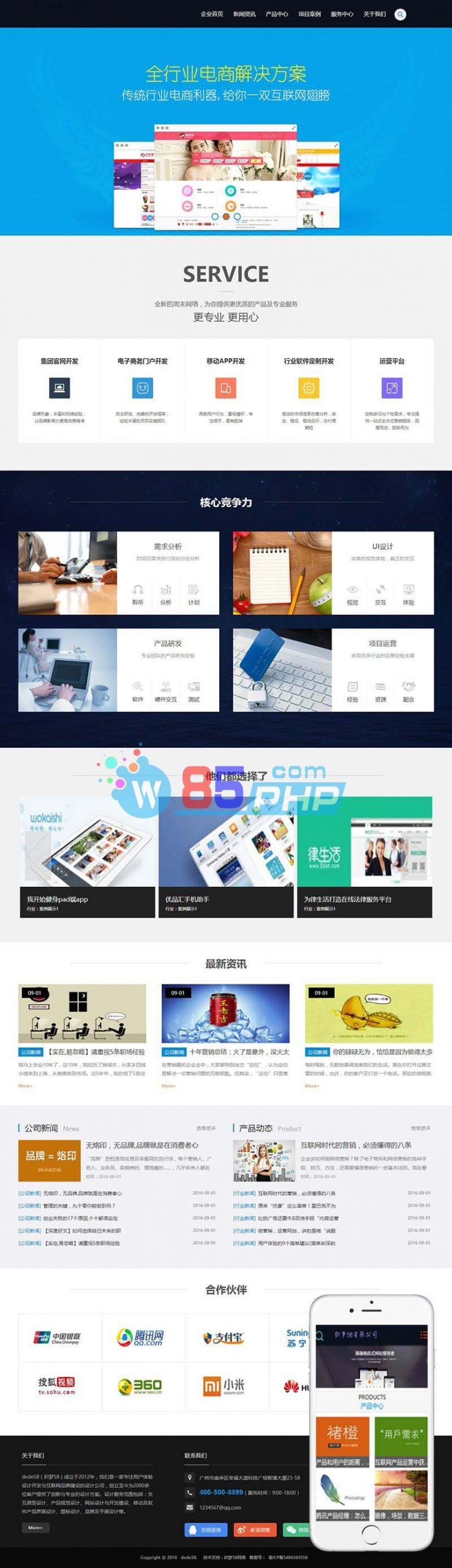 鹤云资源博客-【织梦模板】互联网网络建站设计类企业织梦dedecms模板(带手机端)插图1