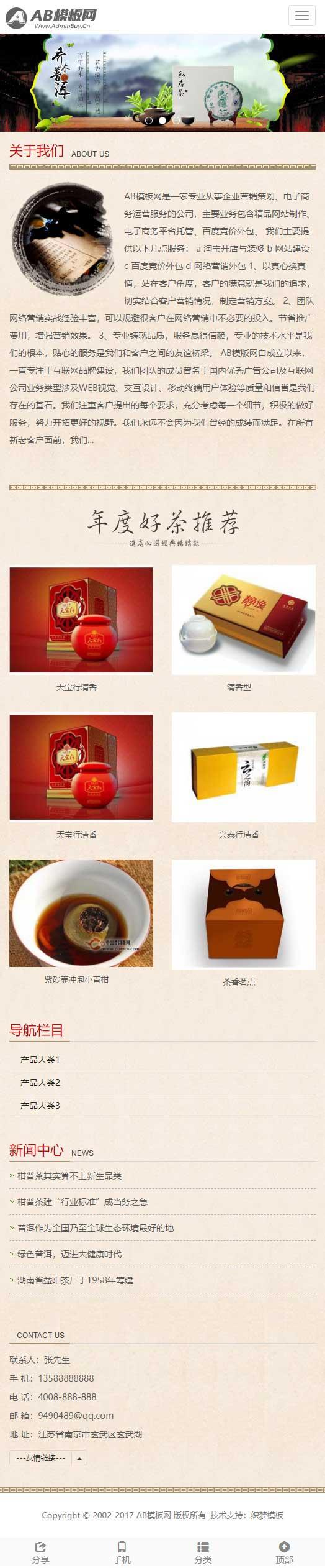 茶叶基地茶叶生产销售企业网站织梦dede模板源码[自适应手机版]插图1