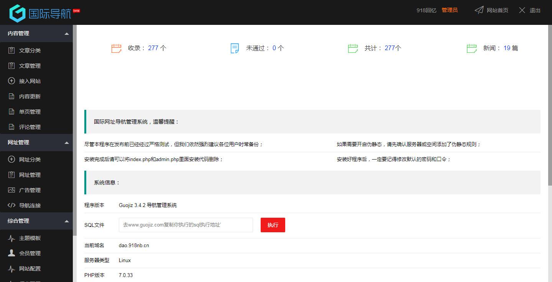 【网址导航系统】导航整站PHP源码下载插图1