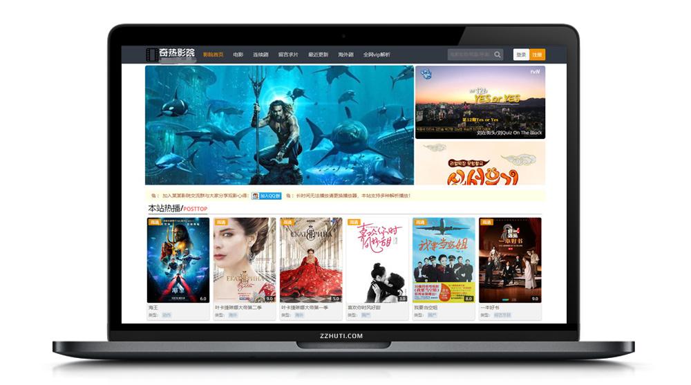 【苹果CMSV10影视模板】响应式仿奇热电影视站模板自适应手机WAP端