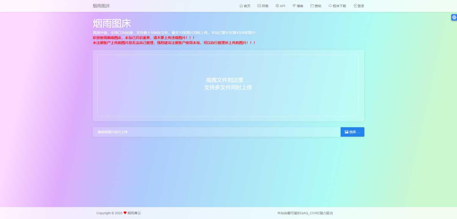 【烟雨图床】一个极简高速外链图床v2.1.3正式版源码插图