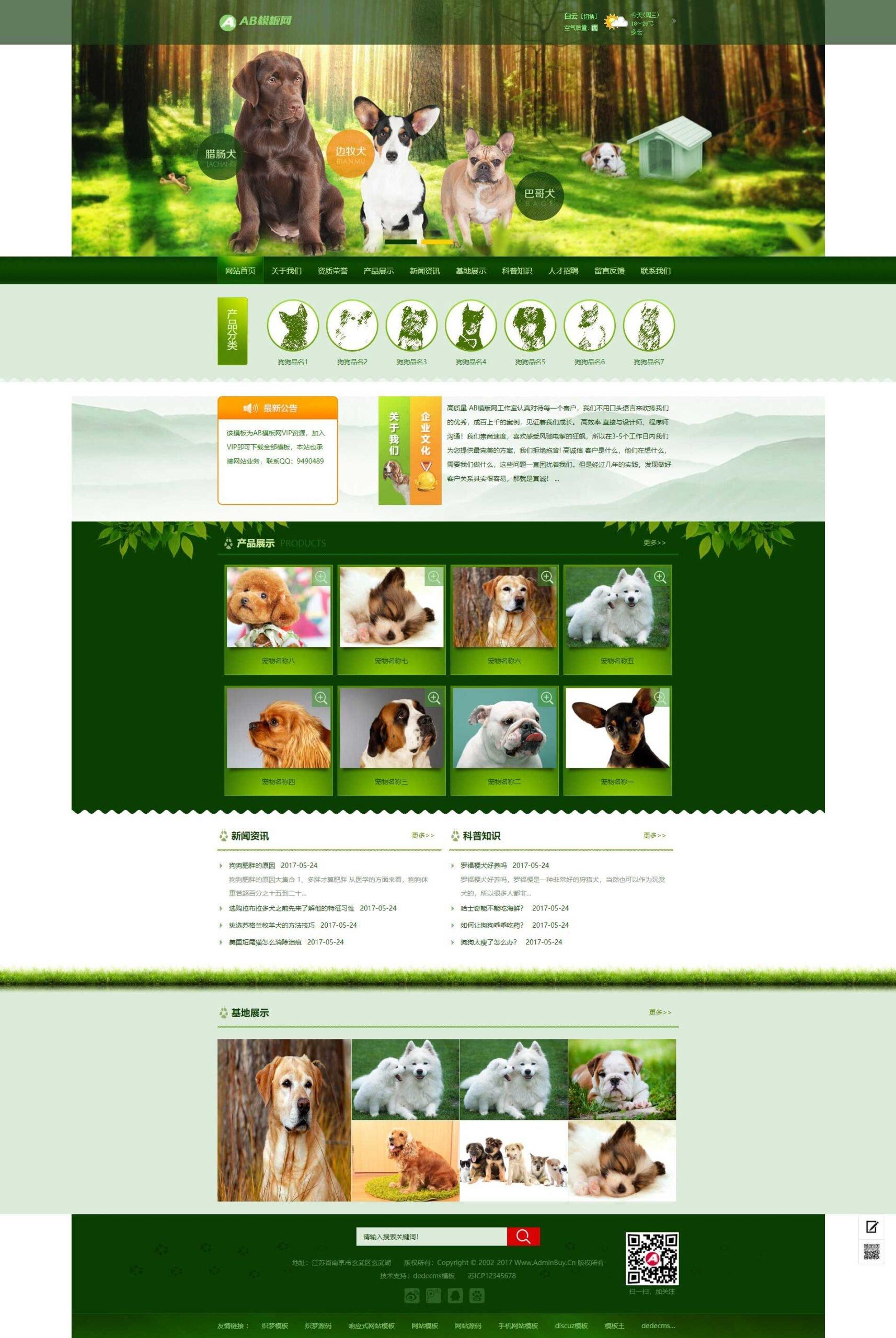 鹤云资源博客-宠物机构宠物店网站织梦dede模板源码[带手机版数据同步]插图