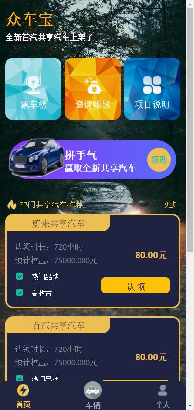 【亲测】共享汽车挂机管理系统,已对接码支付插图