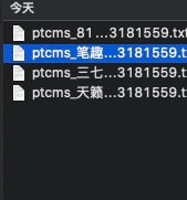PTCMS4.2.8 小说采集站源码 带4条可用的采集规则插图2