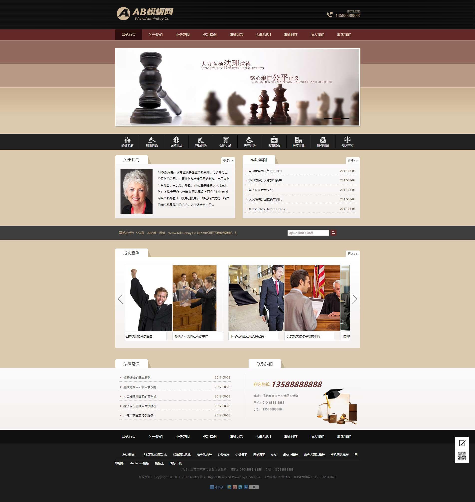 法律律师事务所企业网站织梦dede模板源码[带手机版数据同步]插图