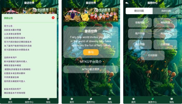 【区块宠物源码】森林绿UI养殖收益理财系统[签到+团队+实名]插图