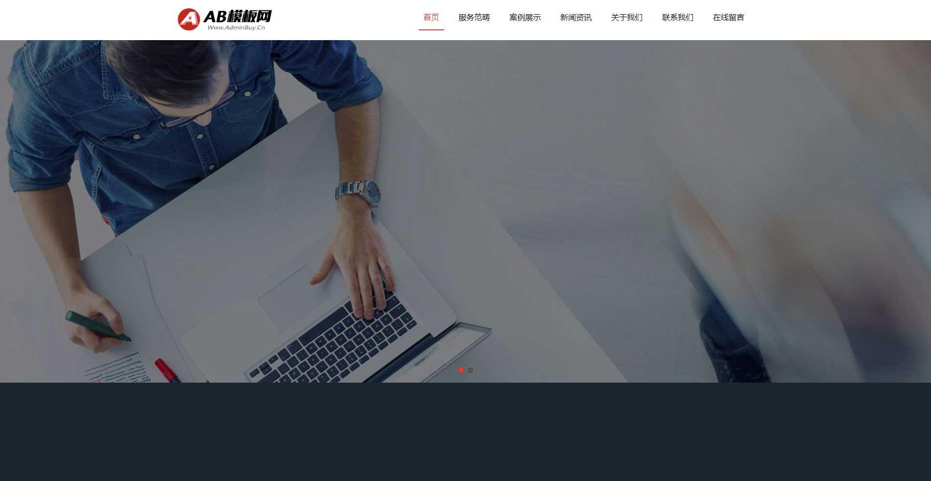 网络建站工作室公司网站织梦dede模板源码[带手机版数据同步]插图