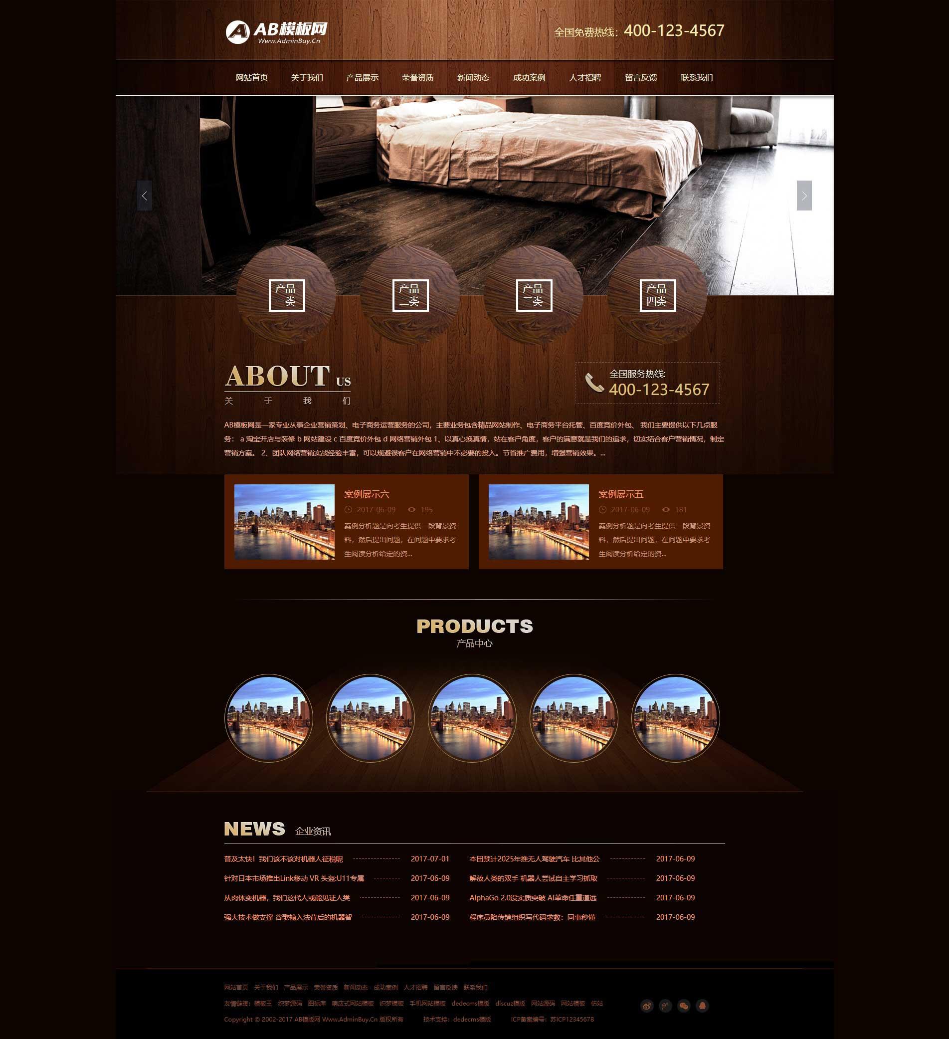 木材门业类企业网站织梦dede模板源码[带手机版数据同步]插图