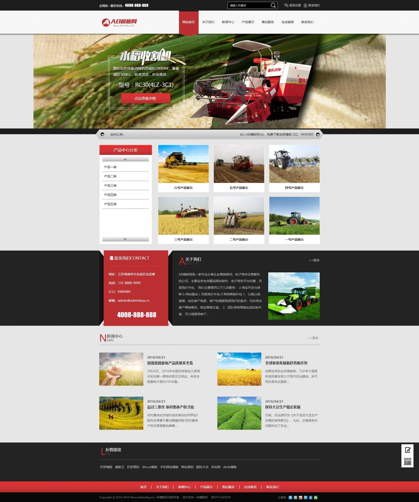 织梦响应式农业机械类网站源码织梦DEDECMS模板下载插图
