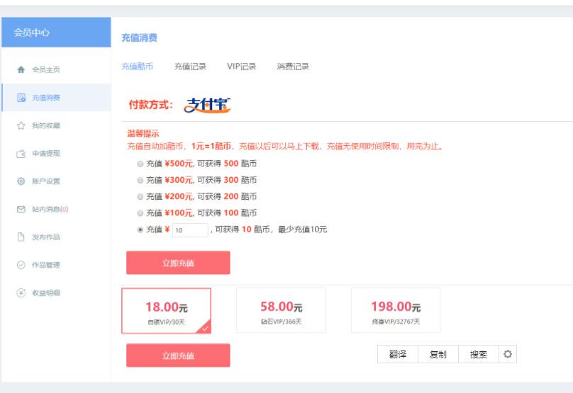 【虚拟资源模板】虚拟物品线上付费下载网站模版源代码插图1