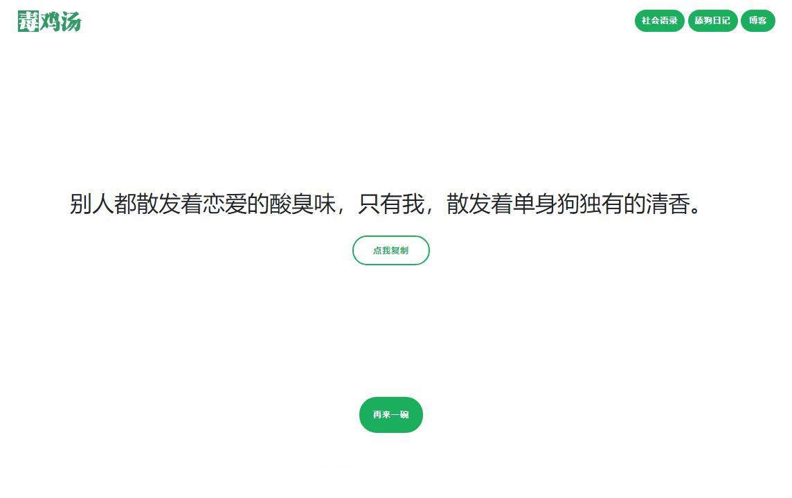 【语录网站源码】心灵毒鸡汤舔狗社会语录3合1源码插图