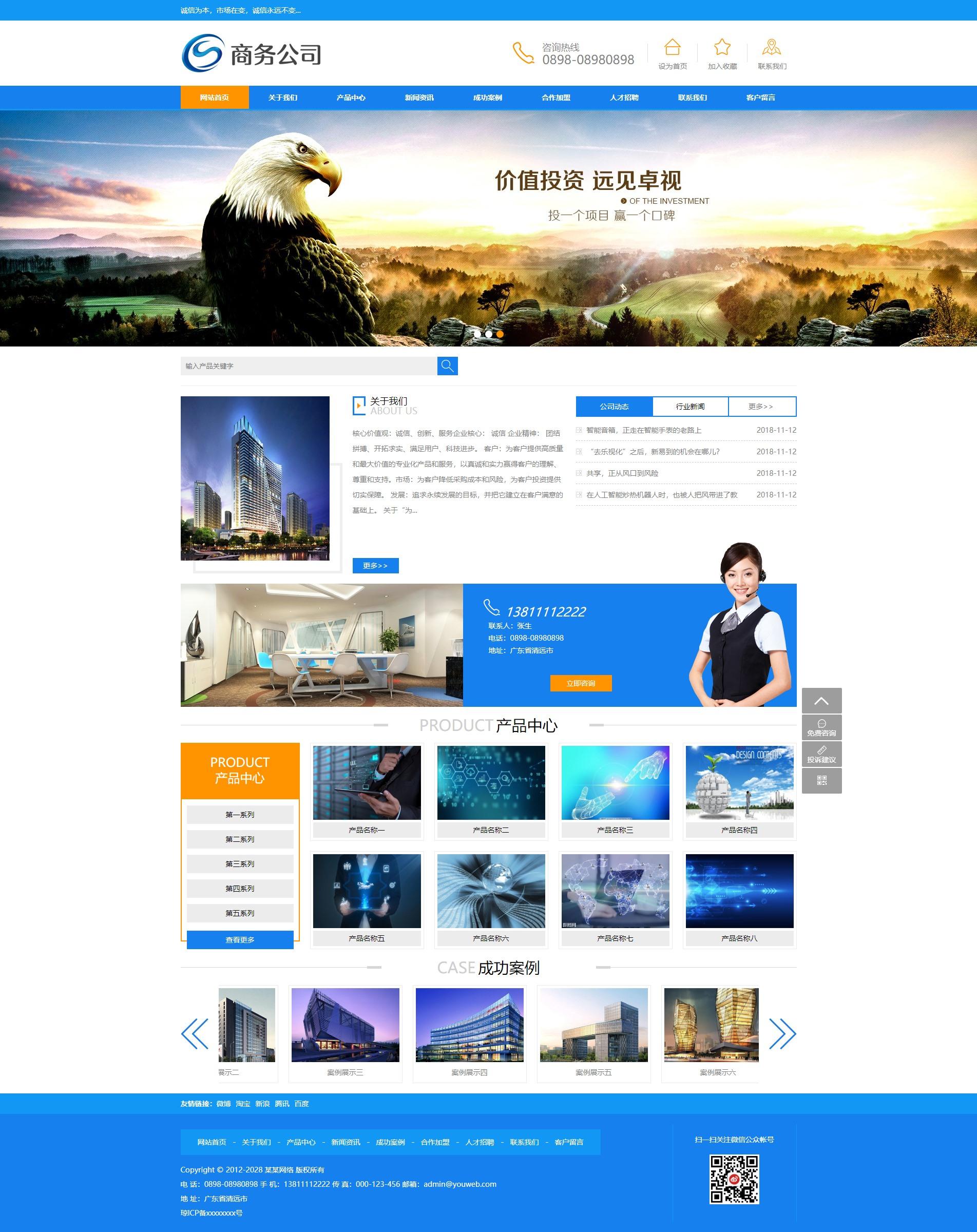 易优cms深蓝色设计风格商业服务商务接待商务公司企业网站模版源代码带移动端源码插图